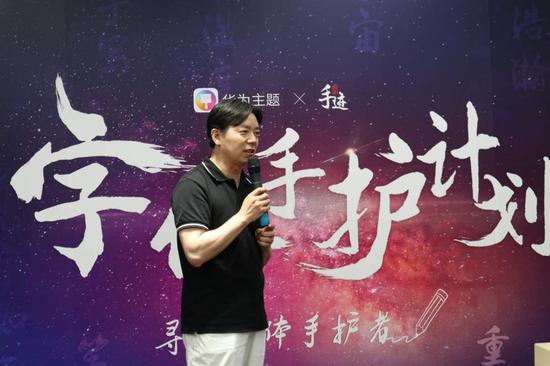 中国艺术研究院中国书法院院长 管峻致辞