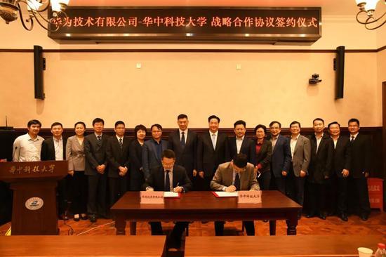 华中科技大学与华为签约达成战略合作