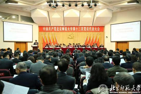 北京师范大学第十三次党代会