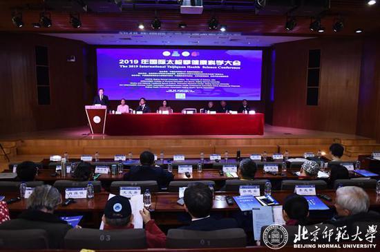 北京师范大学举办2019年国际太极拳健康科学大会