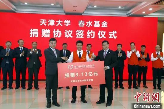 """林松华当天通过""""厦门春水爱心基金会""""向天津大学捐赠3.13亿元人民币。 中新网 图"""