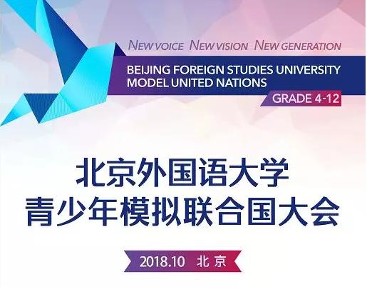 """首届""""北京外国语大学青少年模拟联合国大会""""开幕式顺利举行"""