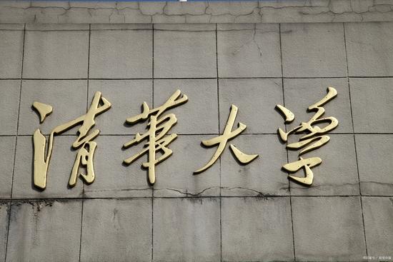 清华大学校长邱勇2021级本科生开学典礼的讲话