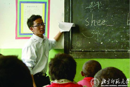 北师大首届免费师范生珠曲到西藏措勤县江让乡完全小学任教
