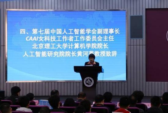 第七届中国人工智能学会副理事长、CAAI女科技工作者委员会主任、北京理工大学计算机学院院长、人工智能研究院院长黄河燕教授致辞