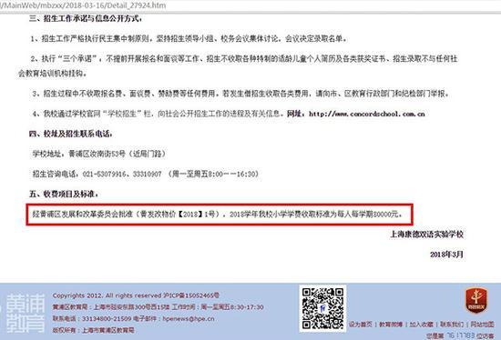 黄浦区上海康德双语实验学校招生简章。黄浦区教育信息网截图