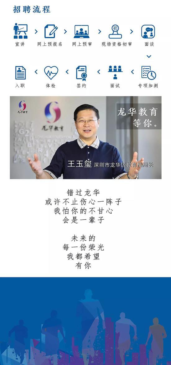 深圳龙华30万年薪延揽应届生当中小学教师