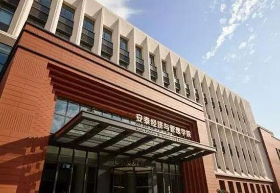 上海交通大学安泰经济与管理学院 图片来源:互联网