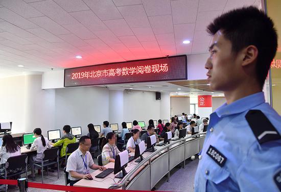 在安保人员值守下,2019北京高考数学阅卷工作正在进行。