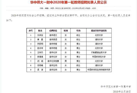 华中师范大学第一附属中学官网截图