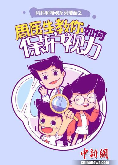 首本青少年近视防治漫画读本发布,帮助孩子守护明亮双眸。 芊烨 摄