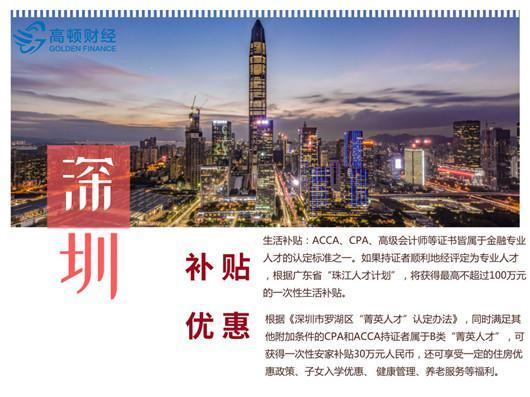 高顿财经:深圳注册会计师政策福利非常好