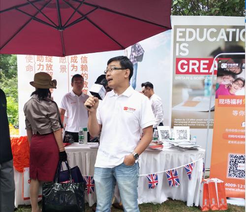 英国驻华使馆开放日 小站教育带你体验英伦文化盛宴