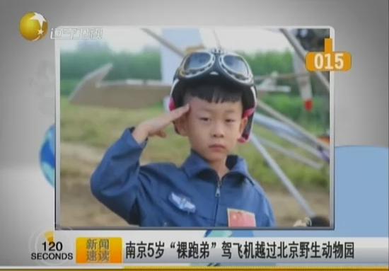 媒體對何宜德駕駛超輕型飛機的報道 遼寧衛視報道截圖