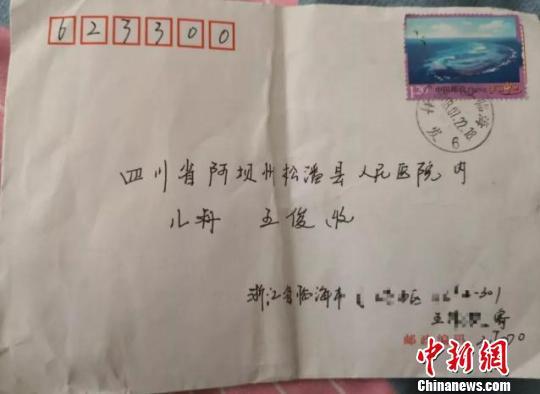 图为:女儿小王给爸爸寄的信 浙江临海市第一人民医院供图 摄