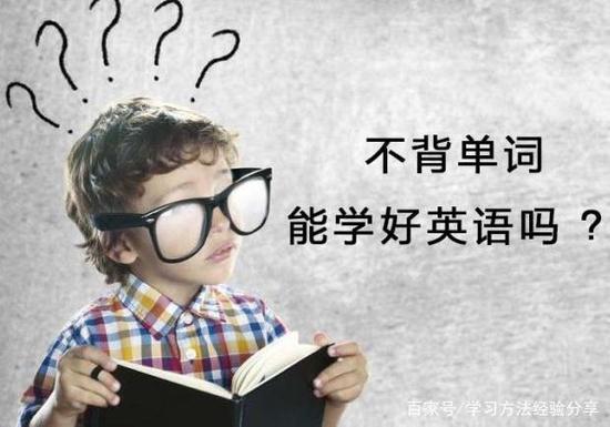 不背单词能学好英语吗
