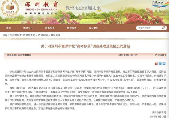 深圳高考移民调查:学生疑似集体打飞的来考试