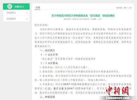 四川师范大学教育基金会推出考驾照补贴。钟欣 摄