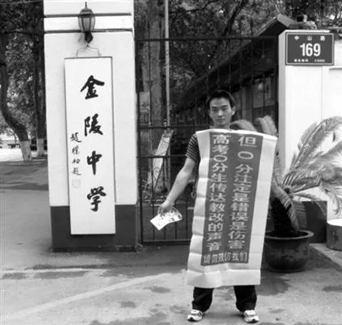 ▲2009年,徐孟南在中学门口打出自己的劝学标语。图片来自新京报