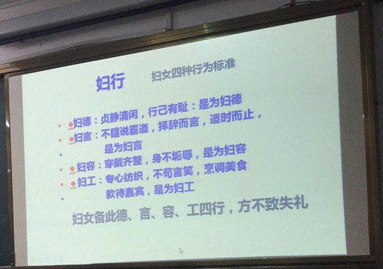 ▲网友爆料的课程PPT截图,来源微博
