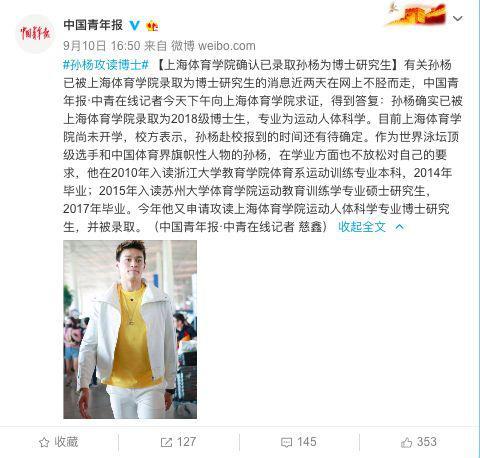 目前上海体育学院尚未开学,校方表示,孙杨赴校报到的时间还有待确定。