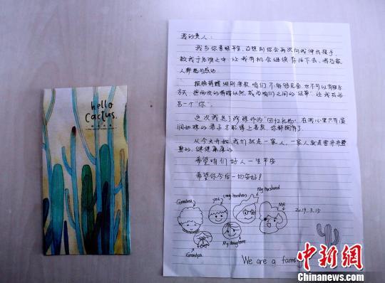 受捐患者写给邹大智的信。 王天宏 摄