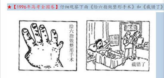 高考作文碰上漫画 原作者回应:25年前考的也是漫画