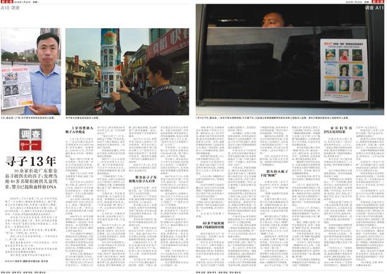 2017年12月以及今年1月,新京报曾连续报道此事。