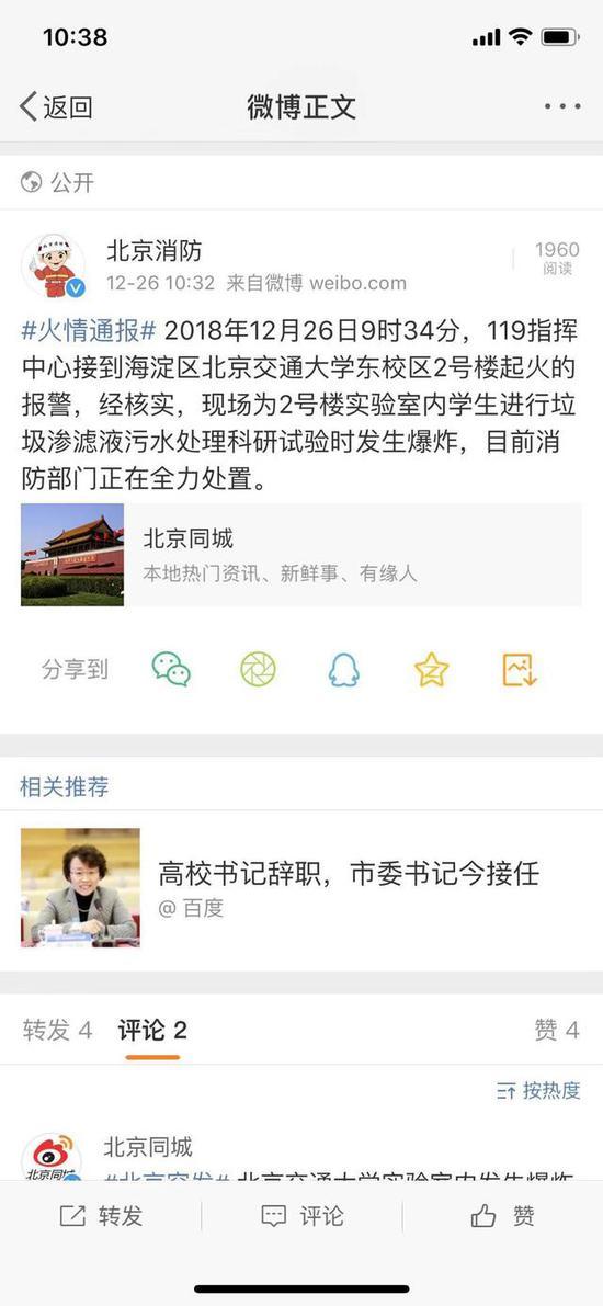 北京交通大学爆炸 教育 热图3