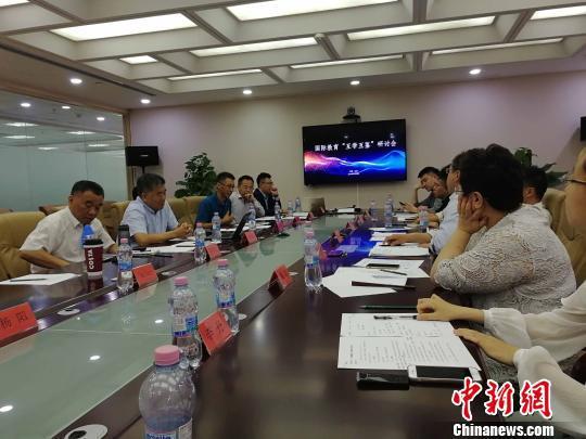 """國際教育""""互學互鑒""""研討會5月24日在北京舉行。 馬海燕 攝"""