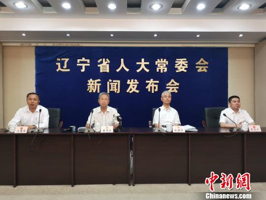 辽宁省人大常委会新闻发布会现场。 赵桂华 摄