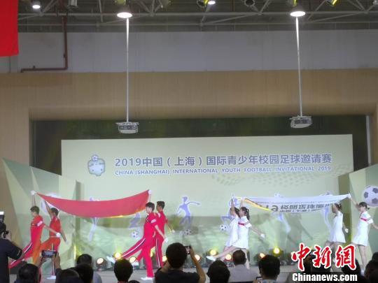 2019中国(上海)国际青少年足球邀请赛开幕。 陈静 摄