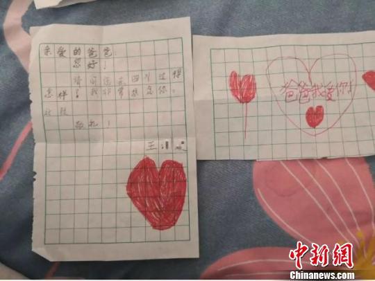 图为:女儿小王给爸爸写的家书 浙江临海市第一人民医院供图 摄