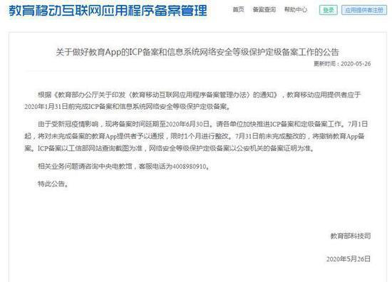 教育部科技司:教育App的ICP备案延期至6月30日