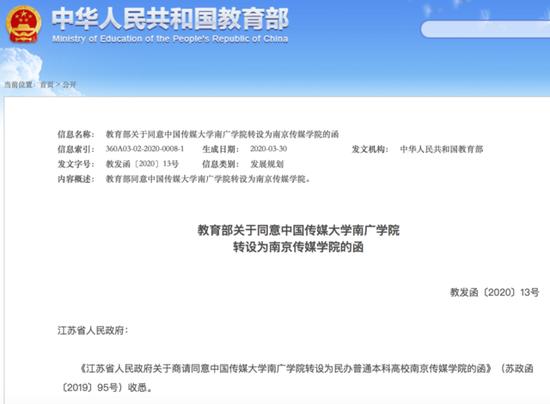 中传南广学院转设为南京传媒学院