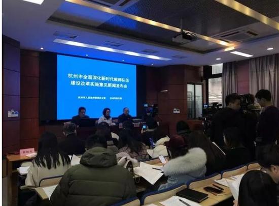 ▲1月17日,杭州市政府新闻办、杭州市教育局联合召开新闻发布会,正式向社会发布《关于全面深化新时代教师队伍建设改革的实施意见》(以下简称《实施意见》)并做了政策解读。