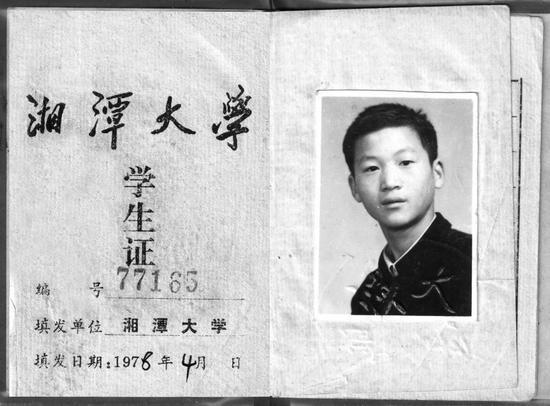袁亚湘大学时期的学生证 来源:《两院院士忆高考》(湖南大学出版社)