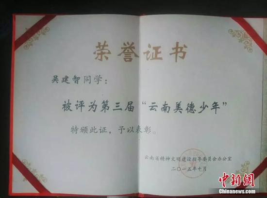 弟弟吴建智的荣誉证书。巧家县第三中学老师供图