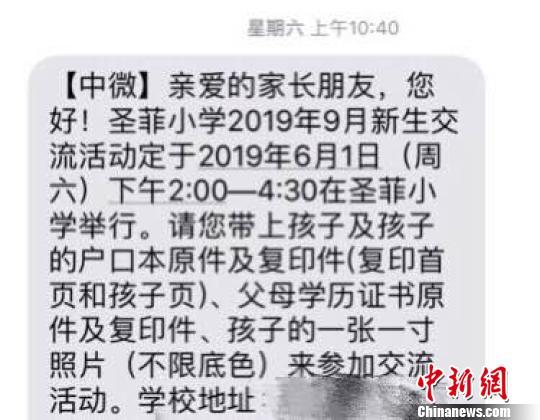 """四川师范大学附属圣菲小学的""""新生交流活动""""通知。"""