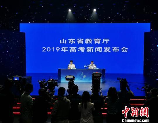 山东省教育厅24日召开新闻发布会,公布2019年该省夏季高考的本科普通批录取分数线。 赵晓 摄
