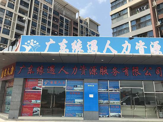位于珠海市金湾区的广东缘遇人力资源公司,已大门紧锁。