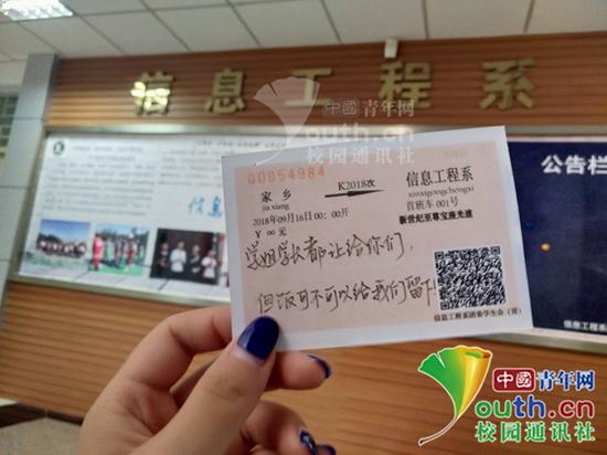 """图为大学生为新生定制的""""火车票根""""。受访者供图"""