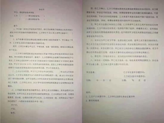 学校提供的协议书。受访者供图