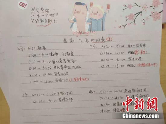 一名考研学子详实的复习计划 邓新宇 摄