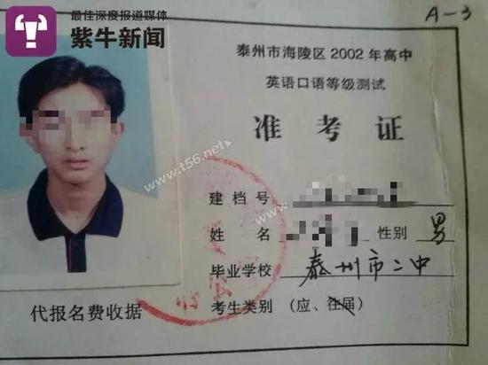 苏小宁在中学时候的准考证