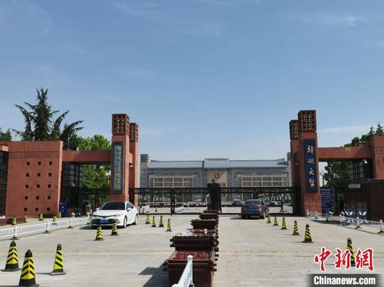 图为郑州大学校门(资料图) 李贵刚 摄