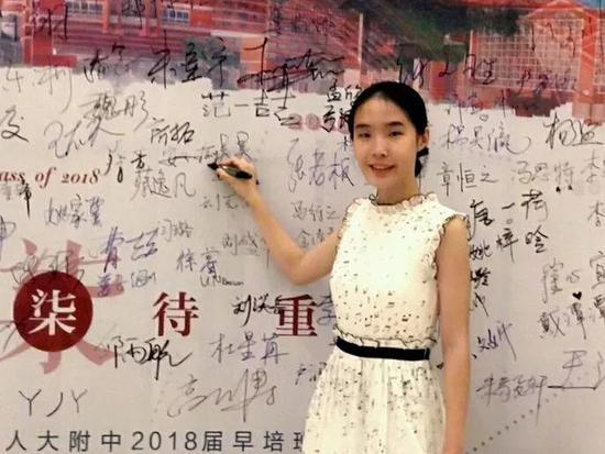 中国人民大学附属中学安子瑜
