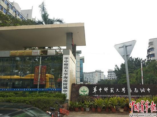 华中师范大学海南附属中学校门口。