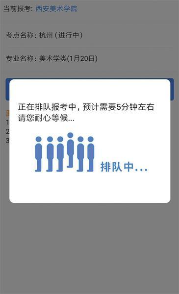 """1月6日,考生登录""""艺术升""""时出现的状况。受访者供图"""