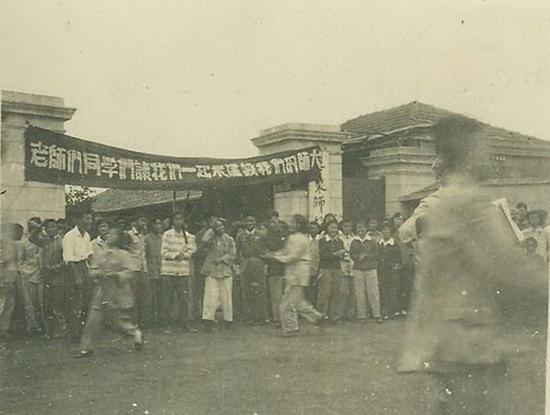 1952年9月,华东师大师生在校门口热烈欢迎院系调整后前来报到的圣约翰大学、沪江大学、浙江大学等校师生